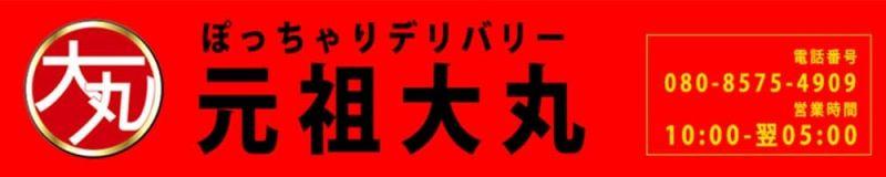 元祖大丸(ぽっちゃりは長所) - 福岡市・博多