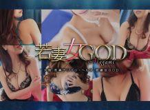 若妻 女GOD - 新大阪