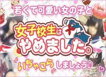 難波女子高生はやめました!! - 難波