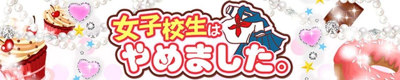 難波女子高生はやめました!!
