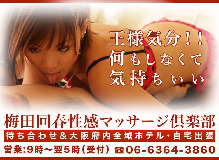 梅田回春性感マッサージ倶楽部 - 梅田