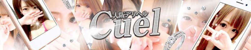 大阪デリヘル Cuel【クール】大阪 - 梅田