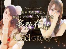 大阪デリヘル Cuel【クール】大阪 - 難波