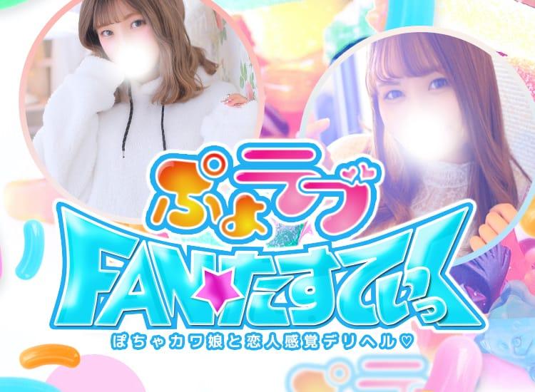 ぷよラブ FAN☆たすてぃっく - 所沢・入間