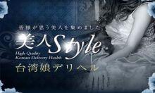 美人style - 浜松