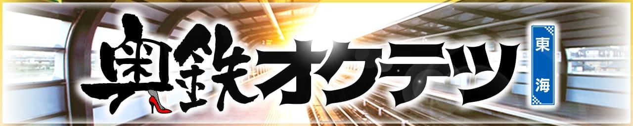 奥鉄オクテツ東海店 - 名古屋