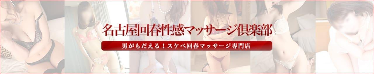 名古屋回春性感マッサージ倶楽部