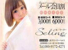 Seline-セリーヌ- 名古屋店 - 名古屋