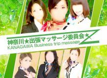 神奈川★出張マッサージ委員会 - 横浜
