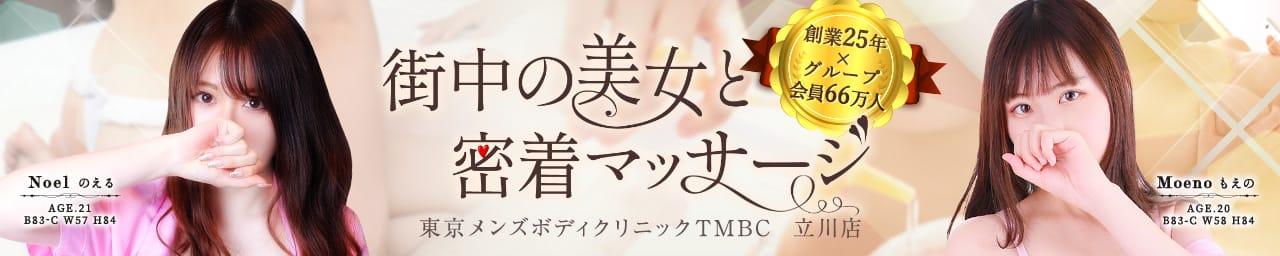 東京メンズボディクリニック TMBC 立川店(旧:立川TRC) その2
