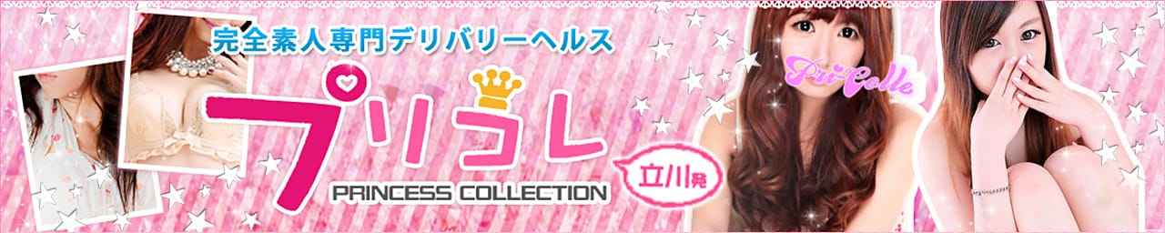 プリコレ(PRINCESS COLLECTION)
