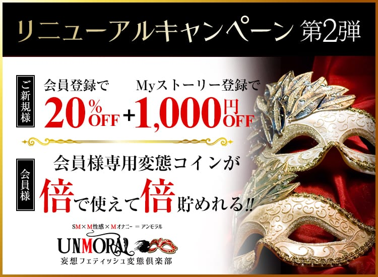 Unmoral~アンモラル~ - 新宿・歌舞伎町