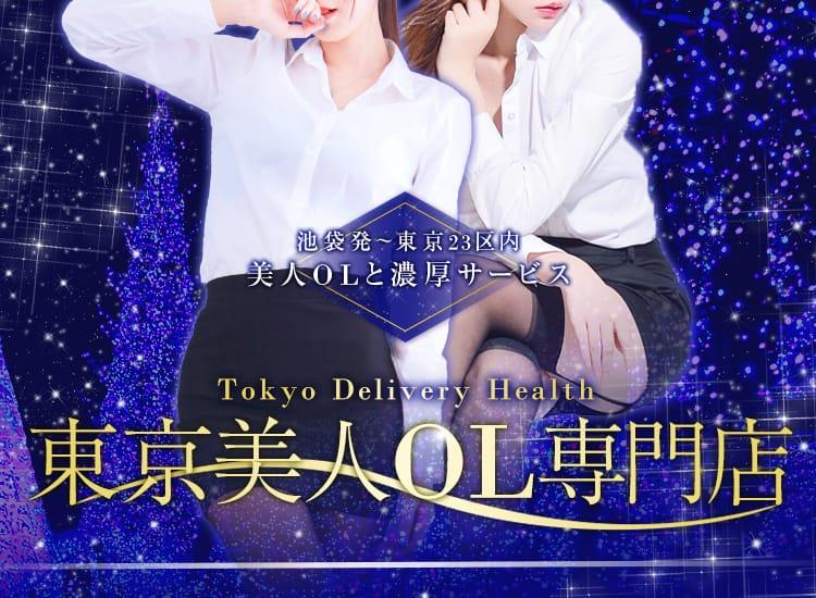 東京美人OL専門店 - 大塚・巣鴨