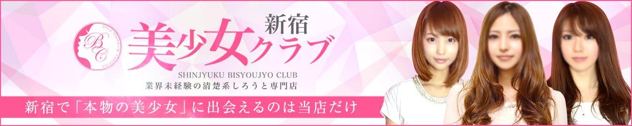 ワンランク上の業界未経験の素人専門店 新宿美少女クラブ