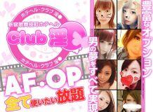 CLUB 淫〇 - 新宿・歌舞伎町