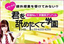 新宿No.1学園系デリヘル 君を舐めたくて学園 - 新宿・歌舞伎町