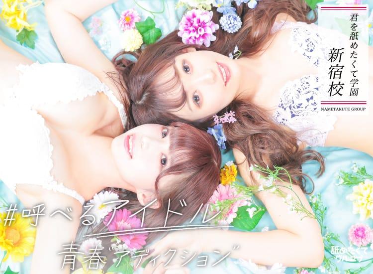君を舐めたくて学園新宿校~舐めたくてグループ~ - 新宿・歌舞伎町