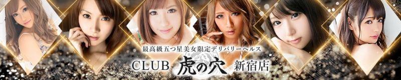 CLUB虎の穴 新宿店 - 新宿・歌舞伎町