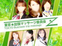 東京★出張マッサージ委員会 - 新宿・歌舞伎町