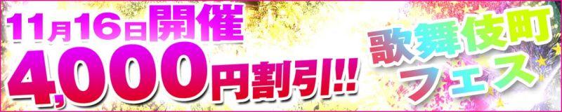 新宿人妻城 - 新宿・歌舞伎町