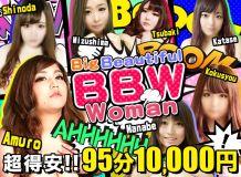 BBW~ビッグビューティフルウーマン~ - 新宿・歌舞伎町