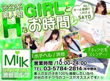 渋谷ミルク - 渋谷