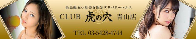 CLUB虎の穴 青山店 - 渋谷