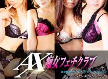 AX痴女フェチクラブ - 渋谷