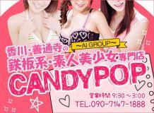キャンディポップ(アイグループ) - 善通寺・丸亀