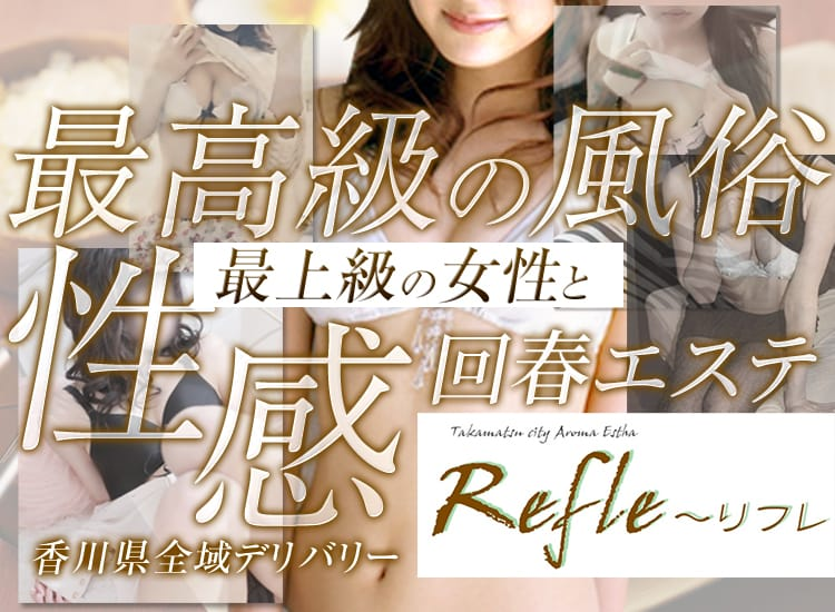 REFLE~リフレ~ - 高松