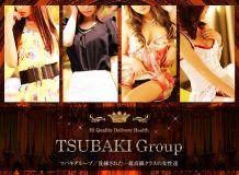 TSUBAKIグループ - 福山風俗
