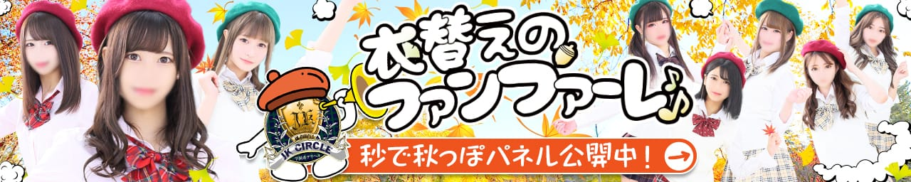 JKサークル - 名古屋