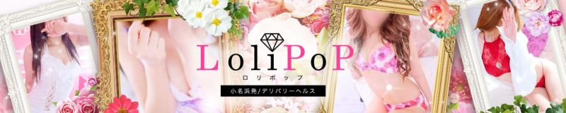 lolipop-ロリポップ- - いわき・小名浜