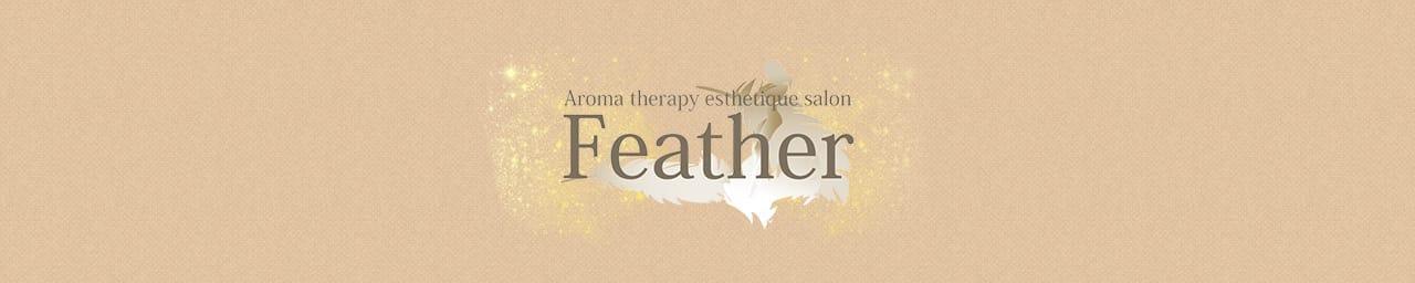 アロマセラピーエステティックサロン Feather