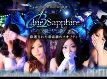 Blue Sapphire(ブルーサファイア) - 広島市内