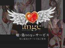 アンジュ ange - 東広島