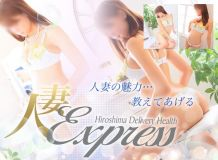 人妻express - 広島市内
