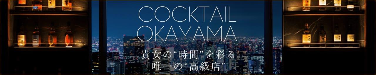 カクテル - 岡山市内