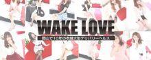 WAKE LOVE - 岡山市内
