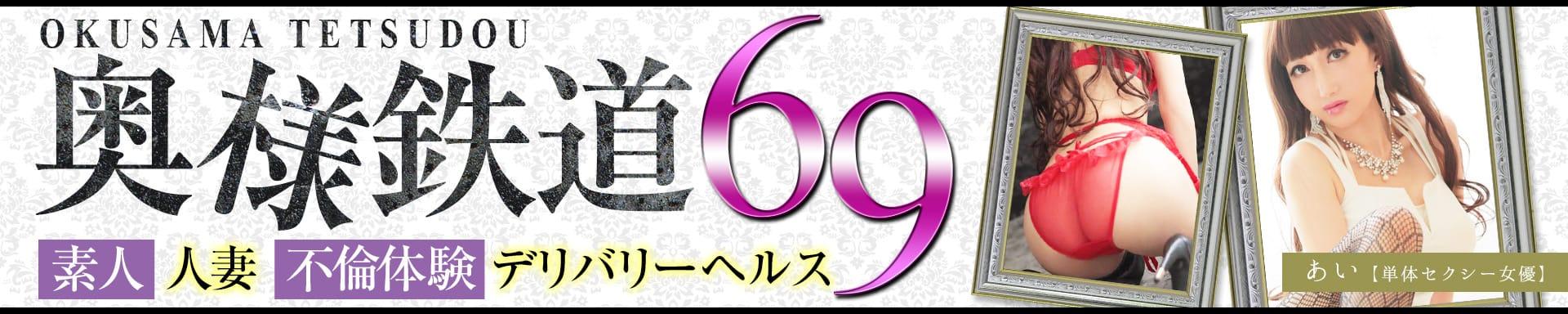 奥様鉄道69 福山店 その2