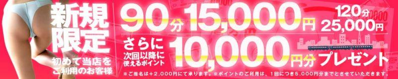 奥様鉄道69 福山店 - 福山