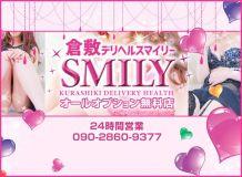 SMILY - 倉敷
