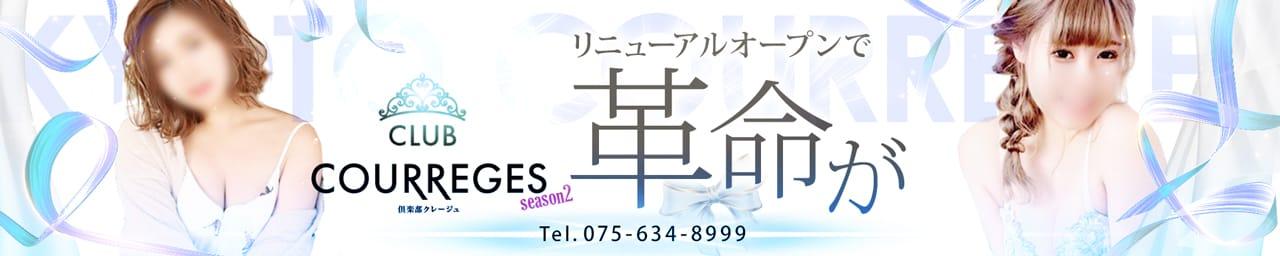 倶楽部クレージュseason2