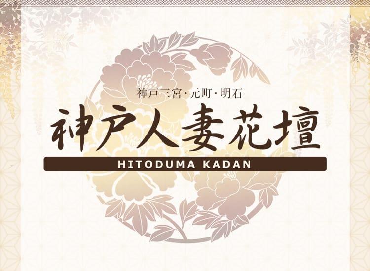 神戸人妻花壇 - 神戸・三宮