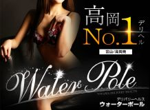 WATER POLE ~ウォーターポール~ - 高岡