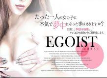 エゴイスト EGOIST - 富山市近郊