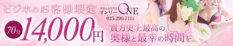 新潟人妻専門店 オンリーONE - 新潟・新発田