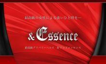 &Essence(アンドエッセンス) - 沼津・静岡東部