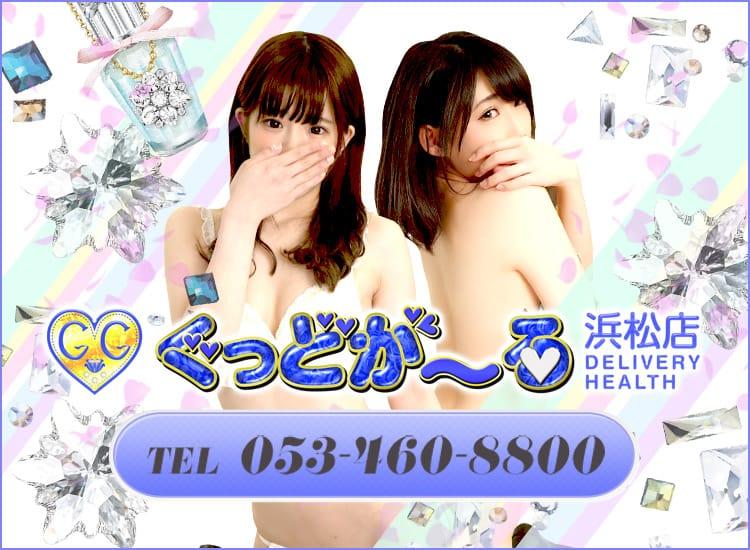 ぐっどがーる浜松店 - 浜松