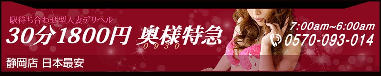 30分 1800円 奥様特急静岡店 日本最安